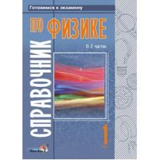 Справочник по физике : в 2 ч. Ч. 1