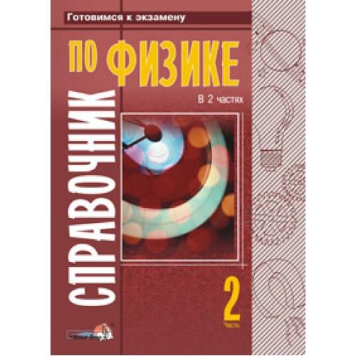 Справочник по физике : в 2 ч. Ч. 2