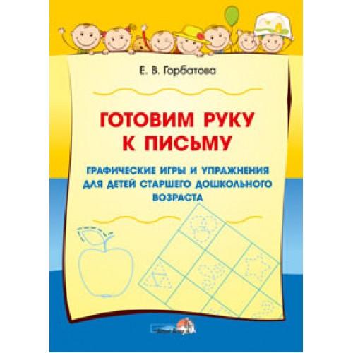 Готовим руку к письму : графические игры и упражнения для детей