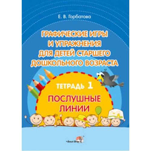 Графические игры и упражнения для детей старшего дошкольного возраста (тетрадь 1)
