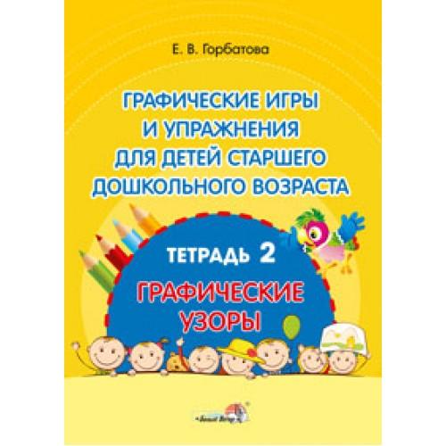 Графические игры и упражнения для детей старшего дошкольного возраста (тетрадь 2)
