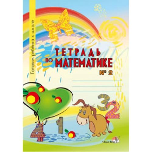 Тетрадь по математике № 2