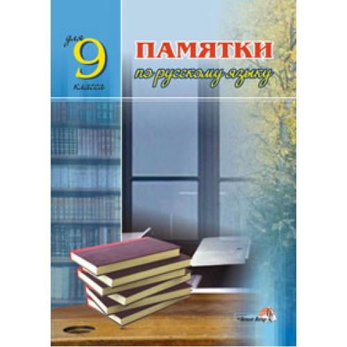 Памятки по русскому языку для 9 класса
