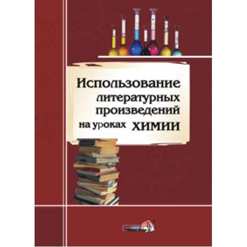Использование литературных произведений на уроках химии
