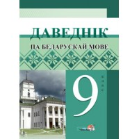 Даведнік па беларускай мове. 9 клас