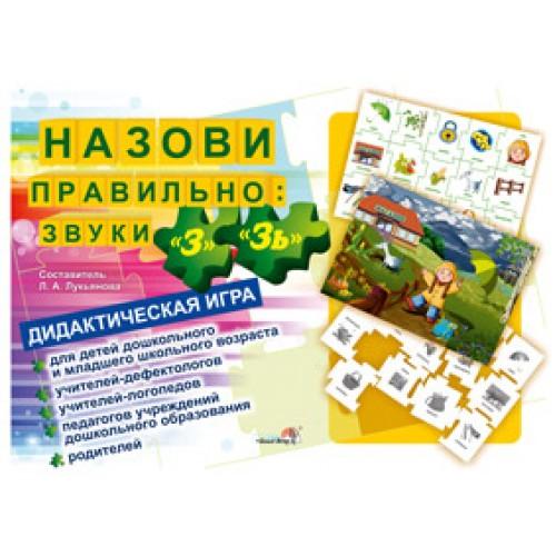 """Назови правильно: звуки """"З"""", """"Зь"""": дидактическая игра для детей дошкольного и младшего школьного возраста"""