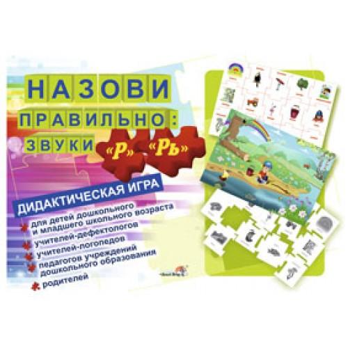"""Назови правильно: звуки """"Р"""", """"Рь"""": дидактическая игра для детей дошкольного и младшего школьного возраста"""