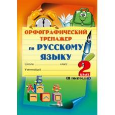Орфографический тренажер по русскому языку 2 класс (II полугодие)