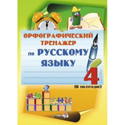 Орфографический тренажер по русскому языку 4 класс (II полугодие)