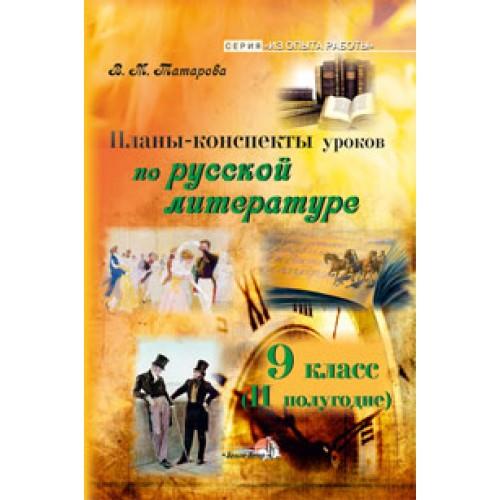 Планы-конспекты уроков по рус. литературе. 9 класс (II полугодие)