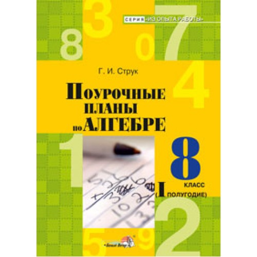 Поурочные планы по алгебре. 8 класс (I полугодие)