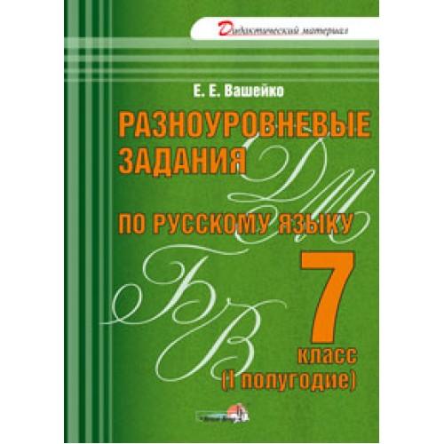 Разноуровневые задания по русскому языку. 7 класс (I полугодие)