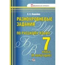 Разноуровневые задания по русскому языку. 7 класс (II полугодие)
