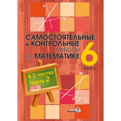 Самостоятельные и контрольные работы по математике. 6 класс : в 2 ч. Ч. 2