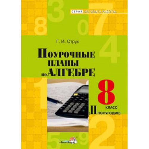 Поурочные планы по алгебре. 8 класс (II полугодие)