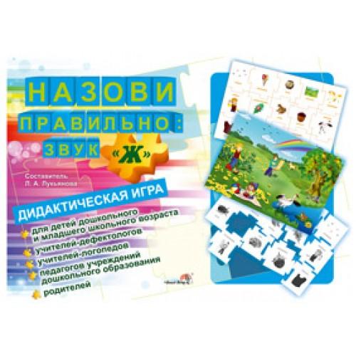 """Назови правильно: звук """"Ж"""": дидактическая игра для детей дошкольного и младшего школьного возраста"""
