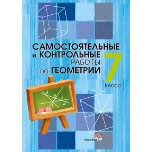 Самостоятельные и контрольные работы по геометрии. 7 класс