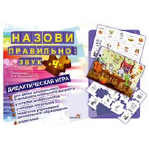 """Назови правильно: звук """"Ч"""": дидактическая игра для детей дошкольного и младшего школьного возраста"""