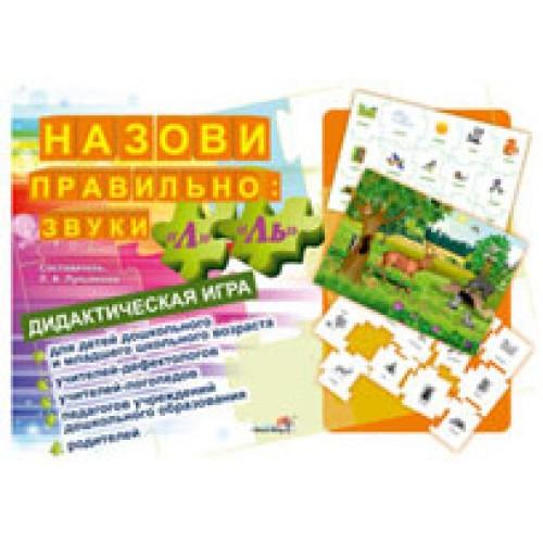 """Назови правильно: звуки """"Л"""", """"Ль"""": дидактическая игра для детей дошкольного и младшего школьного возраста"""