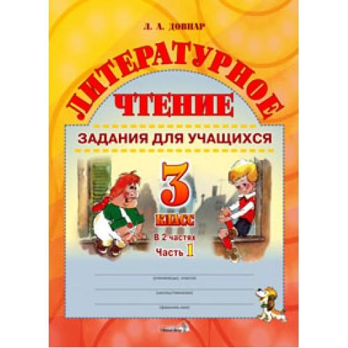 Литературное чтение: задания для учащихся. 3 класс : в 2 ч. Ч. 1