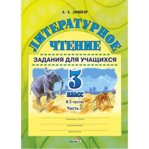 Литературное чтение: задания для учащихся. 3 класс : в 2 ч. Ч. 2