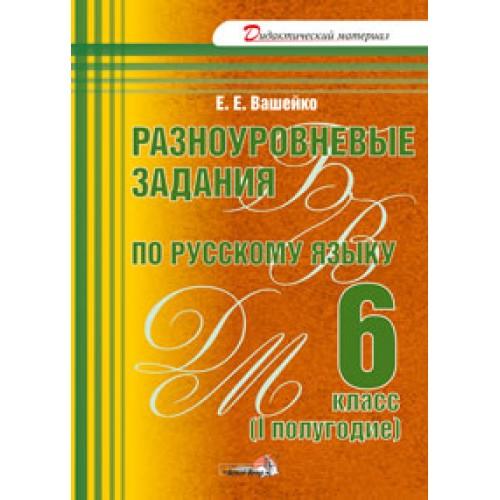 Разноуровневые задания по русскому языку. 6 класс (I полугодие)