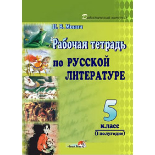Рабочая тетрадь по русской литературе. 5 класс (I полугодие)