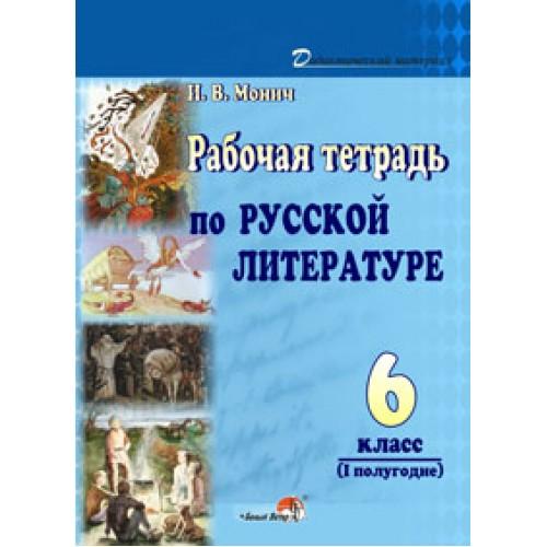 Рабочая тетрадь по русской литературе. 6 класс (I полугодие)