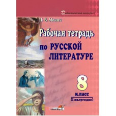 Рабочая тетрадь по русской литературе. 8 класс (I полугодие)