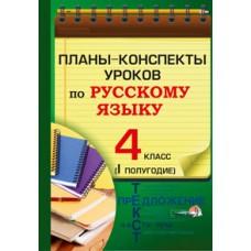 Планы-конспекты уроков по русскому языку. 4 класс (I полугодие)