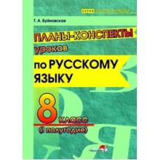Планы-конспекты уроков по русскому  языку. 8 класс (I полугодие)