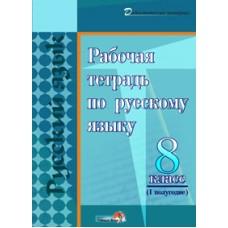 Рабочая тетрадь по русскому языку. 8 класс (I полугодие)