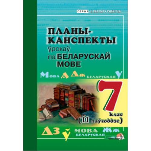 Планы-канспекты ўрокаў па беларускай мове. 7 клас (II паўгоддзе)