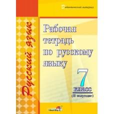 Рабочая тетрадь по русскому языку. 7 класс (II полугодие)