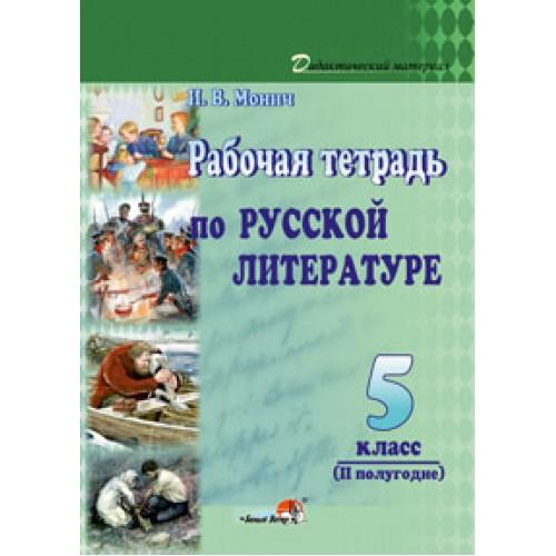Рабочая тетрадь по русской литературе. 5 класс (II полугодие)