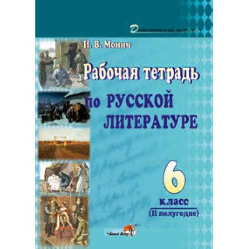 Рабочая тетрадь по русской литературе. 6 класс (II полугодие)