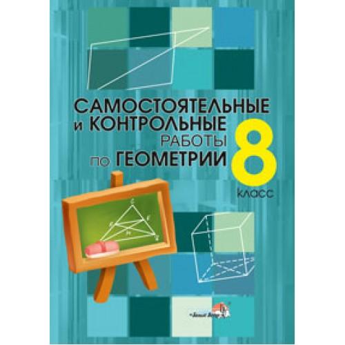 Самостоятельные и контрольные работы по геометрии. 8 класс