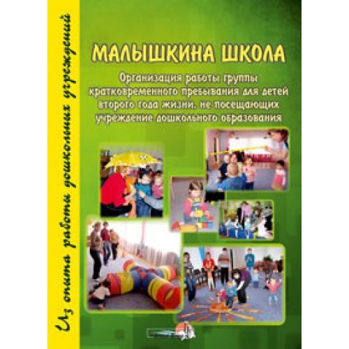 Малышкина школа. Организация группы кратковременного пребывания для детей второго года жизни, не посещающих учреждение дошкольного образования