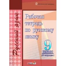 Рабочая тетрадь по русскому языку. 9 класс (II полугодие)