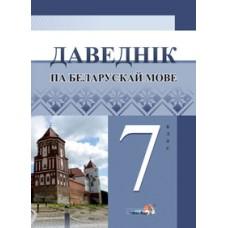 Даведнік па беларускай мове. 7 клас