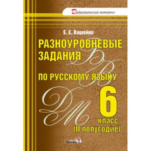 Разноуровневые задания по русскому языку. 6 класс (II полугодие)