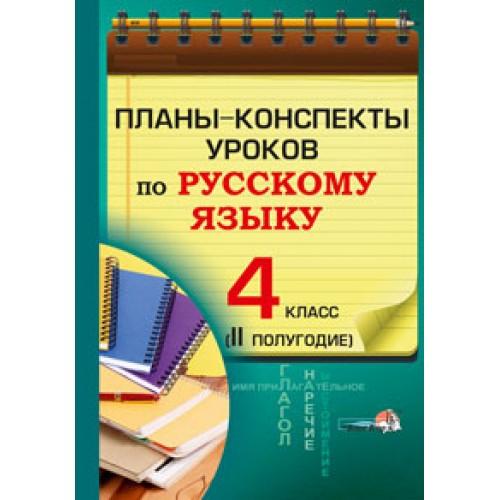 Планы-конспекты уроков по русскому языку. 4 класс (II полугодие)