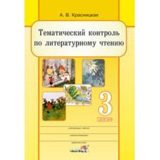 Тематический контроль по литературному чтению. 3 класс