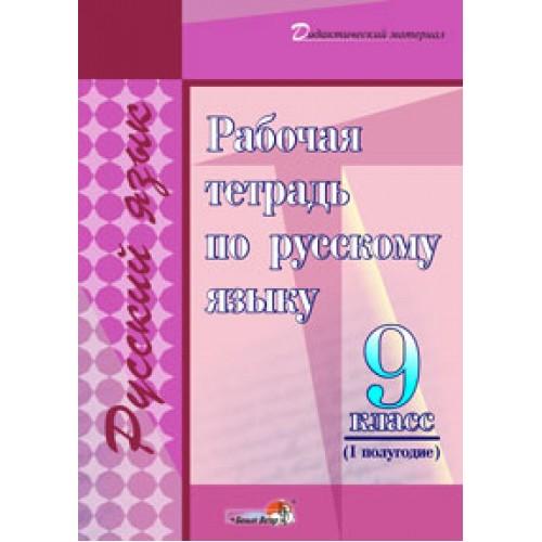 Рабочая тетрадь по русскому языку. 9 класс (I полугодие)