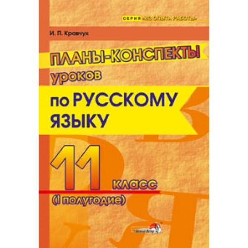 Планы-конспекты уроков по русскому языку. 11 класс (I полугодие)