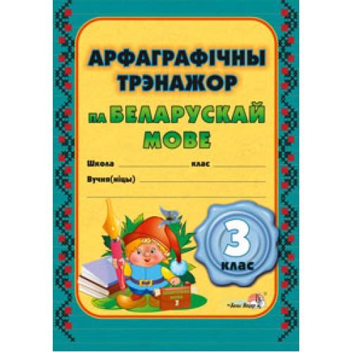 Арфаграфічны трэнажор па беларускай мове. 3 клас