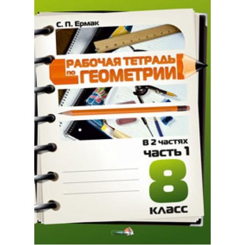 Рабочая тетрадь по геометрии. 8 класс : в 2 частях. Часть 1