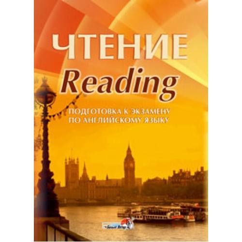 Чтение. Reading. Подготовка к экзамену по английскому языку