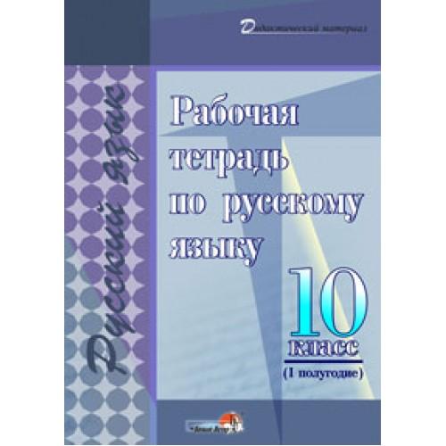 Рабочая тетрадь по русскому языку. 10 класс (I полугодие)