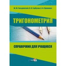 Тригонометрия: справочник для учащихся